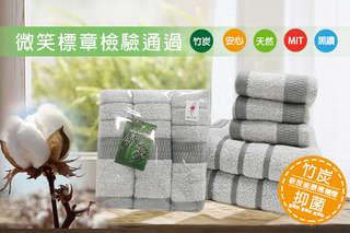 只要40元起,即可享有台灣製抑菌竹炭毛巾/浴巾等組合