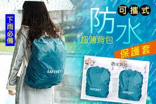 每入只要59元起,即可享有下雨必備可攜式超薄背包防水保護套〈任選1入/2入/4入/8入/10入/14入/18入/24入,顏色可選:深藍/湖藍/玫/綠/橘〉