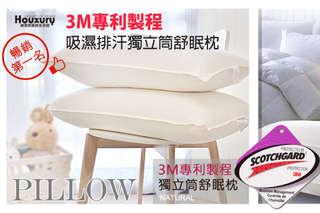 每入只要445元起,即可享有3M專利製程-吸濕排汗獨立筒舒眠枕〈一入/二入/四入〉