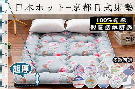 只要1480元起,即可享有台灣製純棉雙面京都日式床墊(單人3尺/單人3.5尺/雙人5尺/加大6尺/特大7尺)一入,多種花色可選