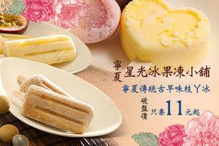 只要11元起,即可享有【寧夏星光冰果凍小舖】A.寧夏傳統古早味枝ㄚ冰一支 / B.冰雪奇緣情人冰淇淋一支