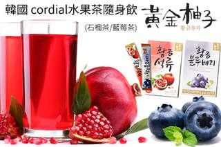 每包只要11.9元起,即可享有韓國黃金柚子牌cordial水果茶隨身包〈30包/60包/100包/150包/200包/300包,口味可選:石榴茶/藍莓茶〉