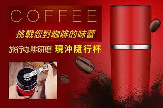 每入只要900元起,即可享有旅行咖啡研磨現沖隨行杯〈一入/二入/四入,顏色可選:黑色/紅色〉