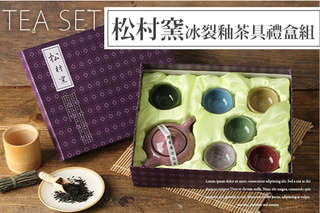每組只要350元起,即可享有松村窯冰裂釉茶具禮盒組〈一組/二組/三組/四組〉