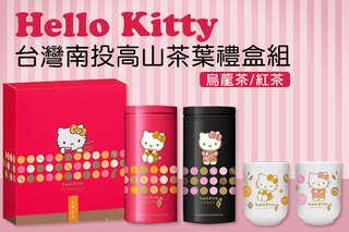 每盒只要475元起,即可享有【Hello Kitty】台灣南投高山茶葉禮盒組〈任選一盒/二盒/三盒,口味可選:烏龍茶/紅茶〉A方案加贈Sanrio三麗鷗55週年茶包組一組