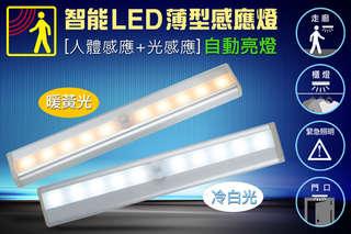 每入只要220元起,即可享有智能LED磁吸式薄型紅外線人體感應燈〈任選1入/2入/3入/4入/6入/8入/10入,款式可選:冷白光/暖黃光〉