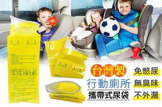 每入只要49元起,即可享有台灣製免憋尿行動廁所攜帶式尿袋〈2入/4入/6入/8入/12入/20入/30入〉