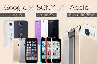 只要4890元起,即可享有【Apple】iPhone 5C 16GB/iPhone 5S 16GB/iPhone 6 16GB智慧型手機/【SONY】Xperia Z3 5.2吋防水智慧手機/Goog..