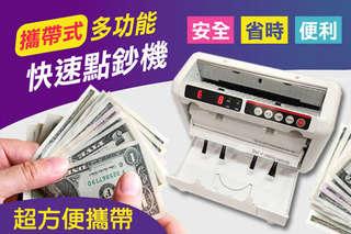 每入只要3499元起,即可享有攜帶式多功能快速點鈔機〈一入/二入〉