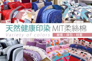 只要246元起,即可享有MIT柔絲棉-枕套/(單人/雙人/雙人加大)床包枕套/被套床包等組合,多種款式可選