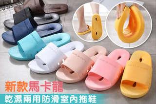 每雙只要98元起,即可享有新款馬卡龍乾濕兩用防滑室內拖鞋〈1雙/2雙/4雙/6雙/8雙/12雙/18雙/24雙,款式/顏色/尺寸可選:女款(白色/粉紅/淺粉/天藍/黃色,36~37 / 38~39 /..