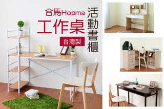 只要888元起,即可享有【Hopma】台灣製造日系層架工作桌(附主機架)/開放式書架型書桌/多功能巧收圓腳工作桌(附電腦螢幕架)/百變活動書桌書櫃等組合,多款顏色可選
