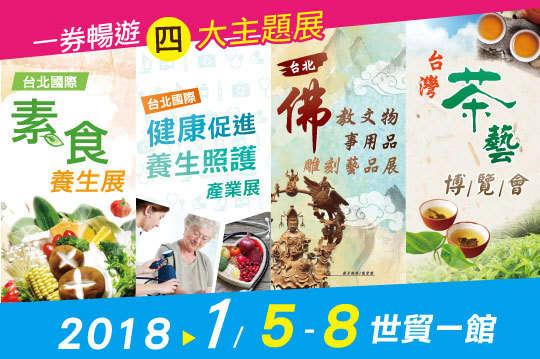 只要60元,即可享有【台北佛教素食健康茗茶展】預售單人票一張