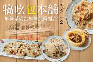 只要53元起,即可享有【犒吆包】A.早餐系列古早味煎餅組合 / B.古早味煎餅+變態包子任選組合