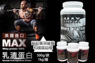 只要469元起,即可享有美國進口【MAX】乳清蛋白等組合