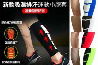每入只要99元起,即可享有新款吸濕排汗運動小腿套(男女適用,單入裝)〈1入/2入/4入/8入/12入/16入,顏色可選:黑色/白色/黃色/紅色/藍色,尺寸可選:L/XL〉