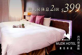 只要399元,即可享有【台北-儷夏商旅(西門捷運館)】不限房型~雙人房休息2HR