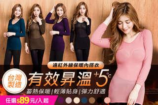 每入只要89元起,即可享有台灣製遠紅外線保暖內搭衣〈任選1入/3入/6入/9入/12入/24入,顏色可選:黑色/豆沙色/膚色/深紫色/咖啡色/土耳其藍/珊瑚粉〉