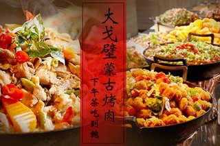 只要269元,即可享有【大戈壁蒙古烤肉】單人下午茶吃到飽〈正宗蒙古烤肉、主廚料理、火鍋、沙拉吧〉