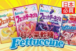 每包只要37.5元起,即可享有日本必買【BOURBON】北日本Fettuccine超人氣軟糖〈20包/40包/60包,口味可選:水蜜桃/葡萄/綜合水果汽水/柚子檸檬〉