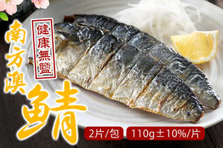 每片只要29元起,即可享有台灣南方澳健康無鹽鯖魚〈10片/20片/30片/40片/60片〉