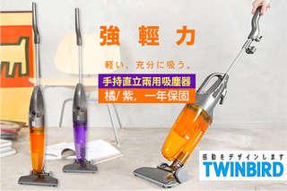 每入只要950元起,即可享有【日本TWINBIRD】手持直立兩用吸塵器〈任選一入/二入,顏色可選:橘(TC-5124TWOR) / 紫(TC-5124TWPU),一年保固〉