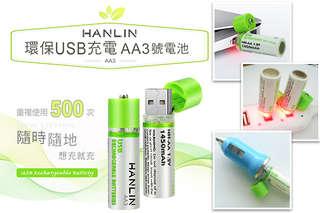 每入只要95元起,即可享有【HANLIN】環保USB充電電池AA3號〈2入/4入/8入/16入/32入/64入/128入〉