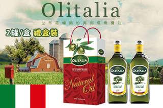 每罐只要305元起,即可享有【Olitalia 奧利塔】橄欖油(禮盒裝)〈2罐/4罐/6罐〉