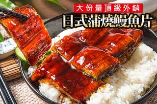 每包只要202元起,即可享有大份量頂級外銷日式蒲燒鰻魚片〈3包/6包/8包/12包/20包〉