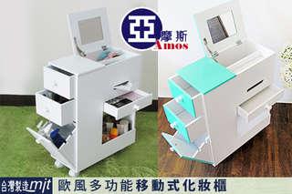 只要1711元起,即可享有台灣製蜜糖色多功能收納化妝車/歐風多功能移動式化妝櫃(白色)1入,化妝車顏色可選:粉紅/粉綠