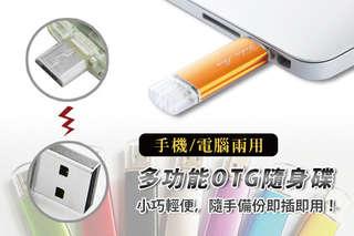 只要276元起,即可享有手機/電腦兩用多功能OTG隨身碟等組合,容量可選:16g/32g/64g,顏色可選:綠/紅/黑/銀/玫紅/藍/金