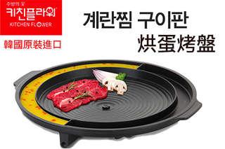 每入只要650元起,即可享有韓國原裝進口【Kitchen Flower】烘蛋烤盤〈一入/二入〉
