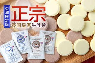 每包只要27元起,即可享有正宗泰國皇家牛乳片(亞洲限定版)〈10包/20包/30包/50包/80包/100包,口味可選:原味/巧克力〉
