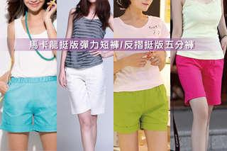 只要269元起,即可享有馬卡龍挺版彈力短褲/馬卡龍反摺挺版五分褲〈一入/二入/四入/六入,顏色可選:杏色/玫紅/灰/果綠/黑/白/寶藍,尺寸可選:M/L/XL〉