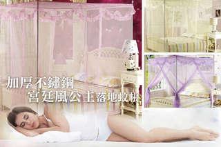 只要639元起,即可享有加厚不鏽鋼落地宮廷風公主蚊帳(單人/雙人/雙人加大)〈一入/二入,顏色可選:白/粉/紫/黃〉