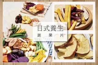 每包只要79元起,即可享有日式養生蔬果片〈任選3包/10包/20包,口味可選:洛神/南瓜/綜合蔬果/哈密瓜/蘋果/楊桃/三色薯條/帶皮甘藷片/敏豆/鳳梨〉