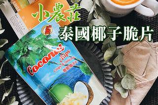 每包只要30元起,即可享有【小農莊】100%泰椰天然椰子脆片〈10包/20包/30包/50包/80包〉
