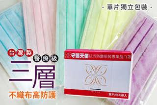 每盒只要99元起,即可享有【守護天使】台灣製醫療級三層不織布高防護口罩(單片獨立包裝)〈1盒/3盒/6盒/10盒/15盒/30盒,顏色可選:彩虹5色裝/粉红/粉藍/粉綠/粉紫/玫瑰黄〉