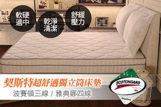 只要2989元起,即可享有台灣製-波賽頓三線防潑水處理獨立筒床墊/雅典娜四線獨立筒床墊(單人3.5尺/雙人5尺/加大6尺)1入