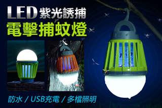 只要699元,即可享有可掛式防水LED行動照明捕蚊燈任選1入,顏色可選:黑色/綠色/橙色