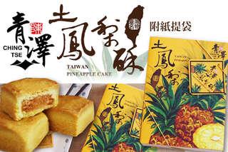 每入只要16.7元起,即可享有台東青澤土鳳梨酥禮盒(附紙提袋)〈18入/36入/72入〉