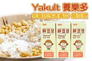 每瓶只要15.8元起,即可享有【Yakult 養樂多】非基因改造黃豆-鮮豆漿〈24瓶/48瓶/72瓶〉
