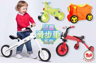 只要649元起,即可享有【TCV】V903時尚復古滑步車/V401三合一兒童行李箱-摩托車/T701二合一摺疊式三輪滑步車/T700摺疊式平衡滑步車/V100兒童炫風滑步車等組合