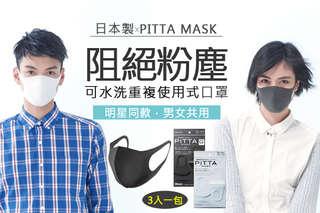 每入只要32元起,即可享有日本製【PITTA MASK】明星同款阻絕粉塵可水洗重複使用式口罩〈任選3入/9入/15入/30入/60入/150入/300入,顏色可選:黑色/白色,每3入限選同顏色〉