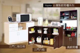 只要1190元起,即可享有【Hopma】台灣製廚房櫃系列-三門四格/三門六格/典藏高廚房櫃/三門二抽五格任選1入,多種顏色可選
