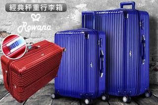 只要2490元起,即可享有Rowana經典秤重行李箱-24吋/28吋等組合,顏色可選:紅色/銀色/藍色