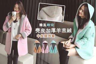 每入只要500元起,即可享有韓風時尚麂皮內裡加厚羊羔絨中長版連帽外套〈任選一入/二入,款式:時尚翻領款,顏色可選:卡其/粉/水綠,尺寸可選:L/XL〉