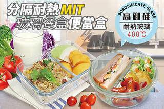 每入只要149元起,即可享有台灣製分隔耐熱玻璃餐盒便當盒〈任選1入/2入/4入/8入/10入/12入,款式可選:圓形800ml/方型720ml〉