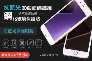 每入只要78.3元起,即可享有抗藍光絕不碎邊防爆3D曲面碳纖維鋼化玻璃保護貼〈任選1入/2入/4入/8入/16入/32入/48入,型號可選:iPhone 6/iPhone 6 PLUS/iPhone ..