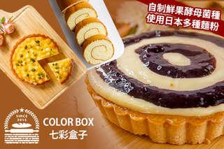 只要168元起,即可享有【Color Box 七彩盒子】A.檸檬雪莉蛋糕捲一入 / B.和風柳橙蛋糕捲一入 / C.Color Box手作派